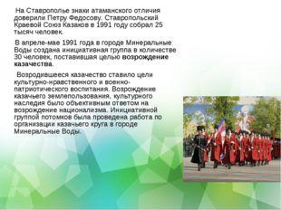 На Ставрополье знаки атаманского отличия доверили Петру Федосову. Ставрополь