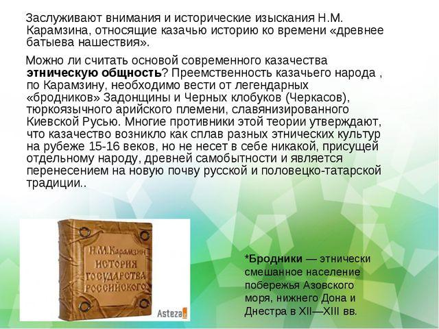Заслуживают внимания и исторические изыскания Н.М. Карамзина, относящие каза...