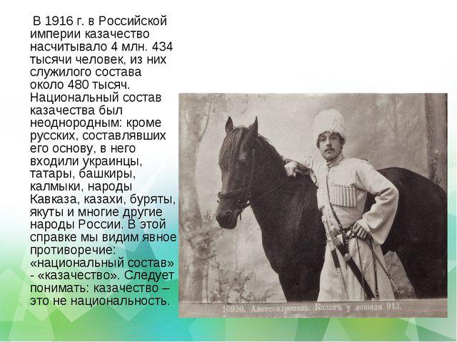 В 1916 г. в Российской империи казачество насчитывало 4 млн. 434 тысячи чело...