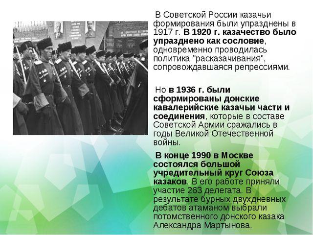 В Советской России казачьи формирования были упразднены в 1917 г. В 1920 г....