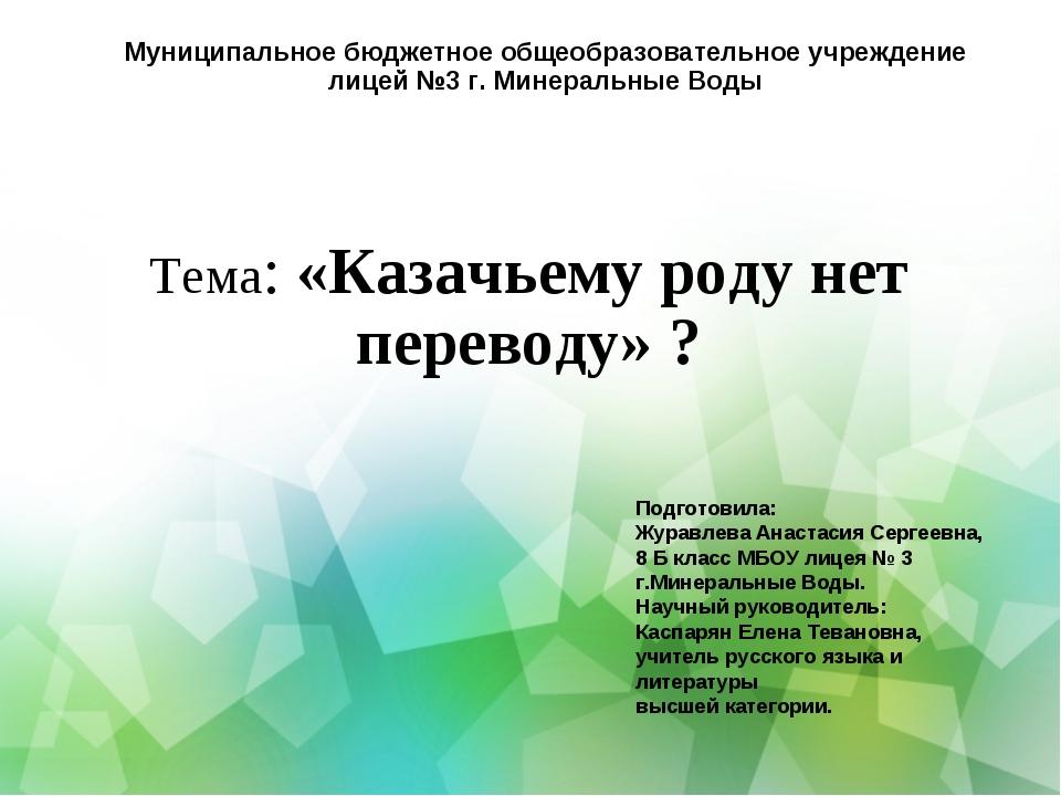Муниципальное бюджетное общеобразовательное учреждение лицей №3 г. Минеральны...