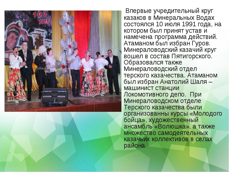 Впервые учредительный круг казаков в Минеральных Водах состоялся 10 июля 199...