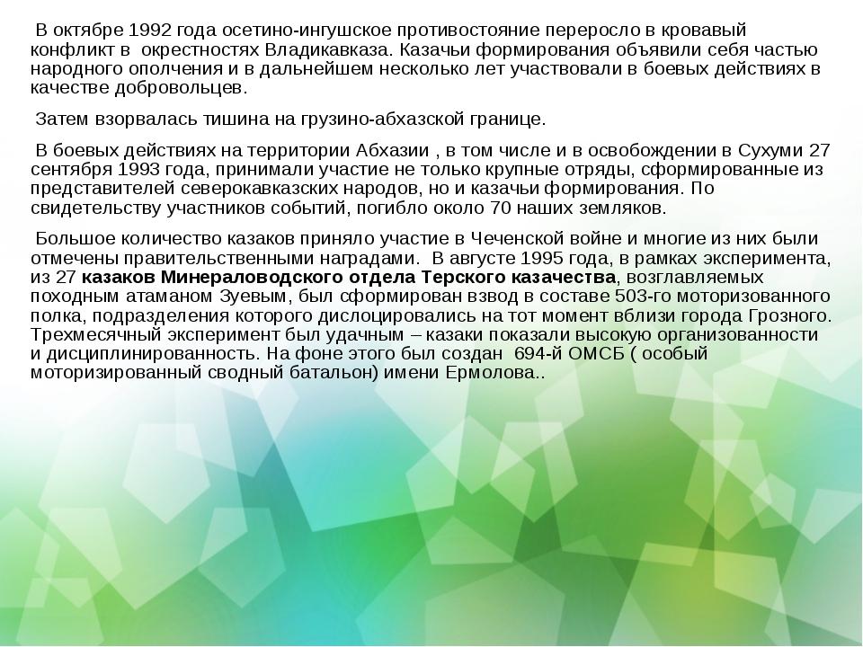 В октябре 1992 года осетино-ингушское противостояние переросло в кровавый ко...