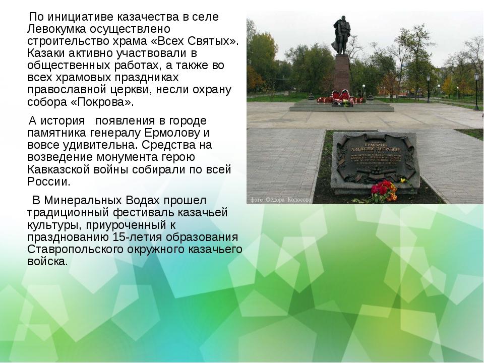 По инициативе казачества в селе Левокумка осуществлено строительство храма «...