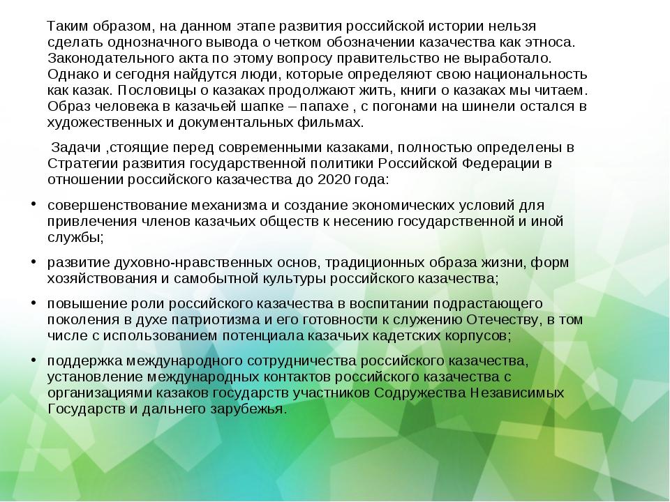 Таким образом, на данном этапе развития российской истории нельзя сделать од...