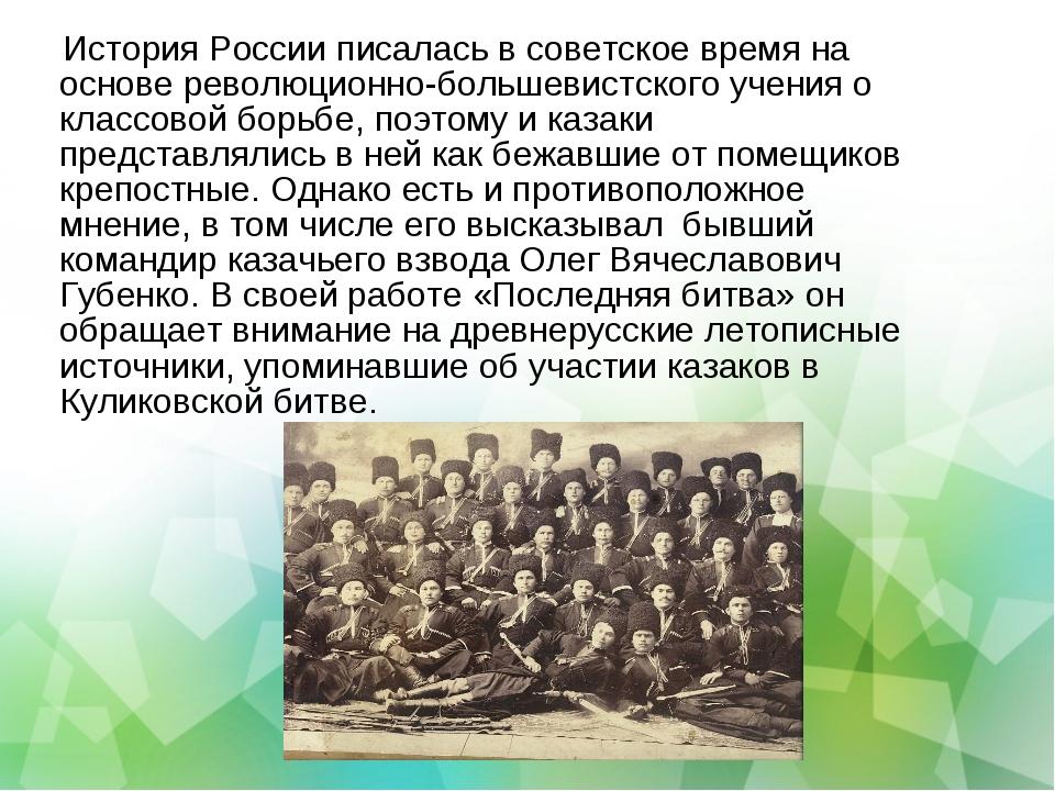 История России писалась в советское время на основе революционно-большевистс...