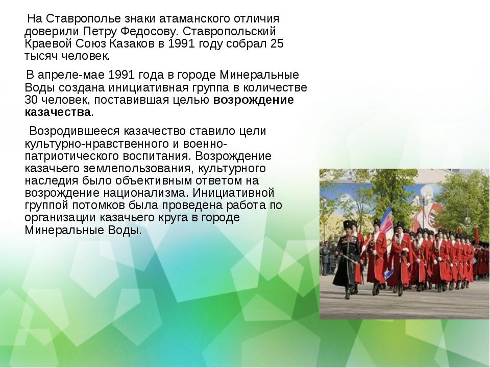 На Ставрополье знаки атаманского отличия доверили Петру Федосову. Ставрополь...