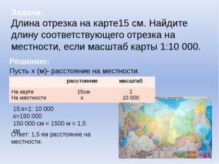Задача: Длина отрезка на карте15 см. Найдите длину соответствующего отрезка н