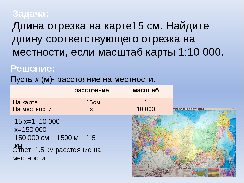 Задача: Длина отрезка на карте15 см. Найдите длину соответствующего отрезка н...