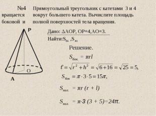 №4Прямоугольный треугольник с катетами 3 и 4 вращается вокруг большего ка