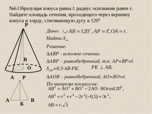 №6.Образущая конуса равна l, радиус основания равен r. Найдите площадь сечени