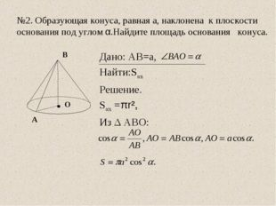 №2. Образующая конуса, равная а, наклонена к плоскости основания под углом α.