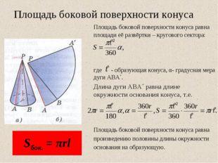 Площадь боковой поверхности конуса Площадь боковой поверхности конуса равна