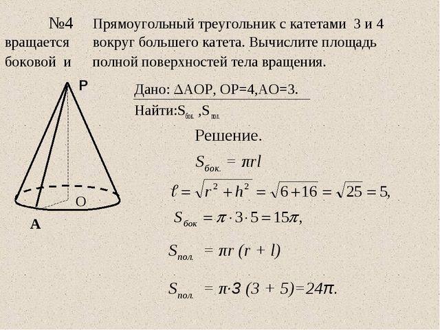 №4Прямоугольный треугольник с катетами 3 и 4 вращается вокруг большего ка...