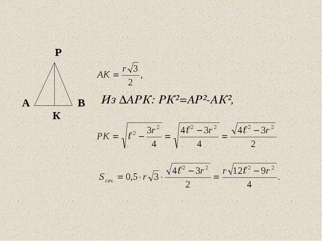 Из ∆АРК: РК²=АР²-АК², А В Р К
