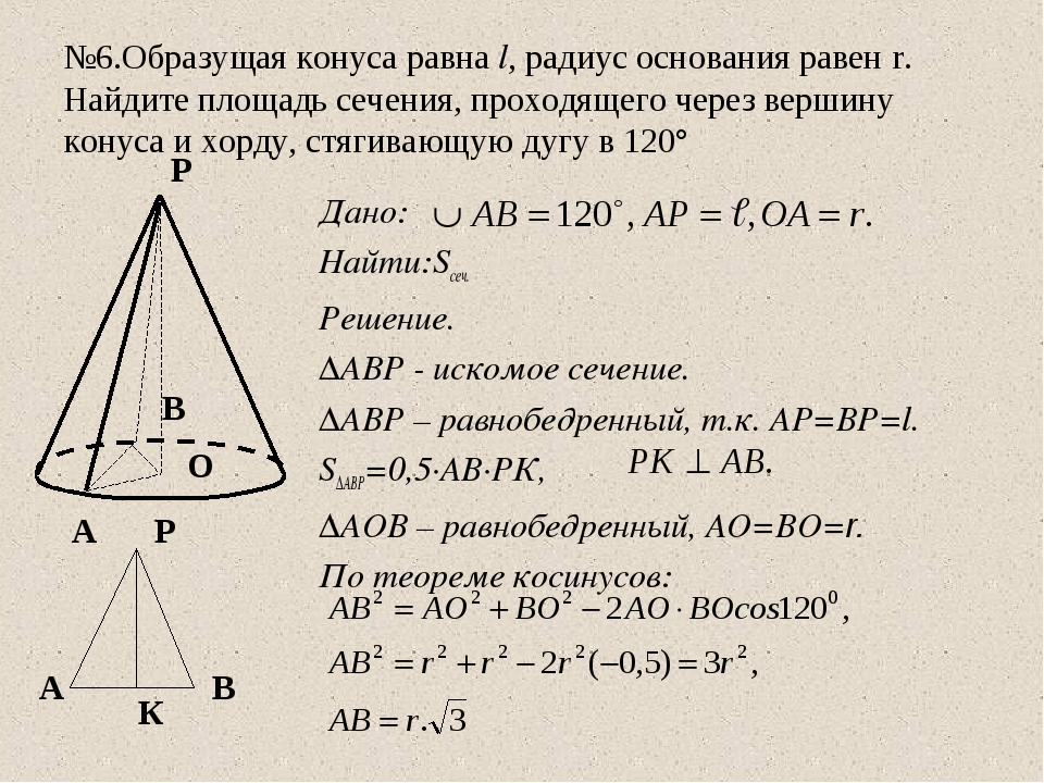 №6.Образущая конуса равна l, радиус основания равен r. Найдите площадь сечени...