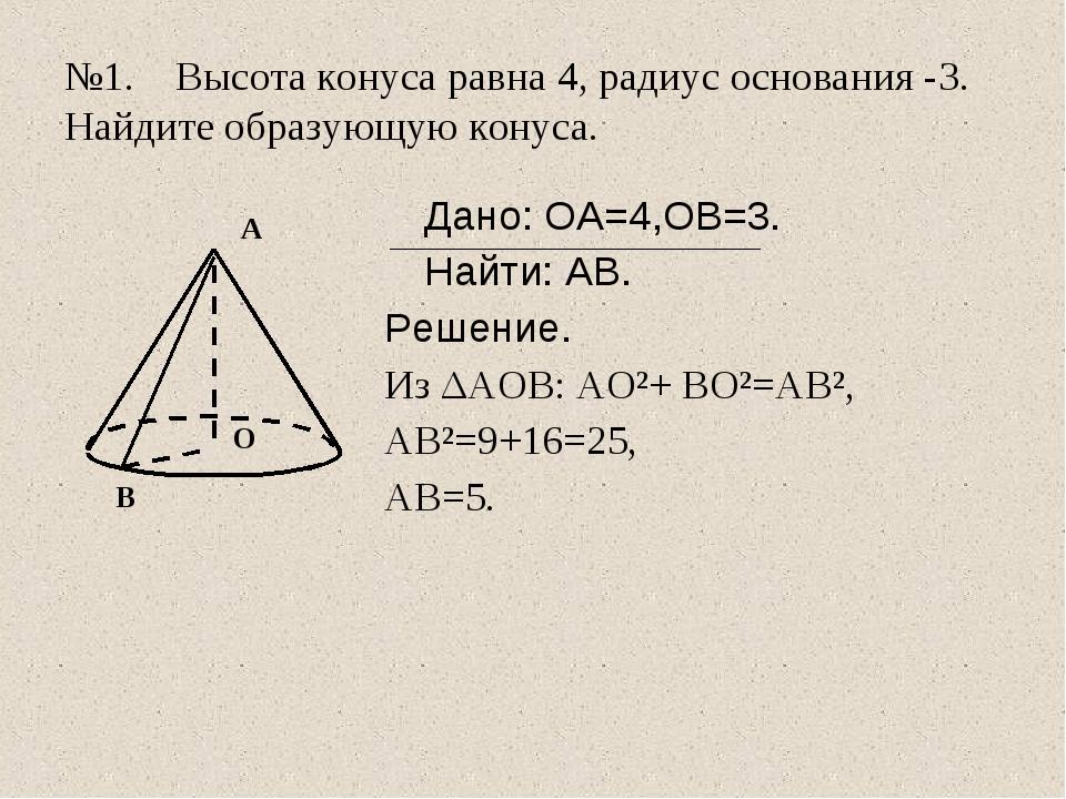 №1. Высота конуса равна 4, радиус основания -3. Найдите образующую конуса....