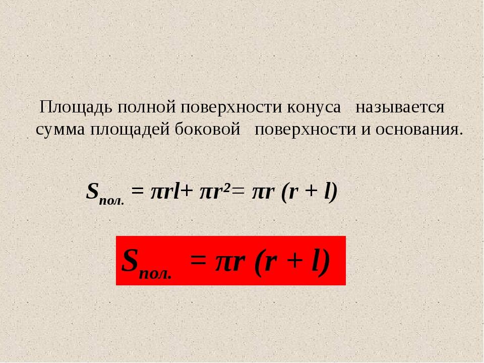 Площадь полной поверхности конуса называется сумма площадей боковой поверхн...