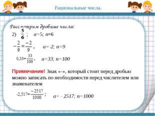Рассмотрим дробные числа: Рациональные числа. 2) ; a=5; n=6 a=-2; n=9 a=33;