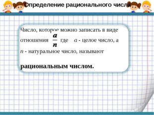 Число, которое можно записать в виде отношения где а - целое число, а п - нат