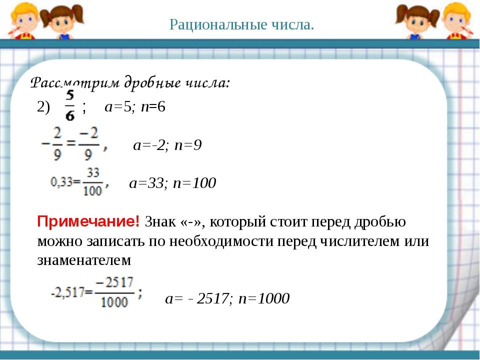 Рассмотрим дробные числа: Рациональные числа. 2) ; a=5; n=6 a=-2; n=9 a=33;...