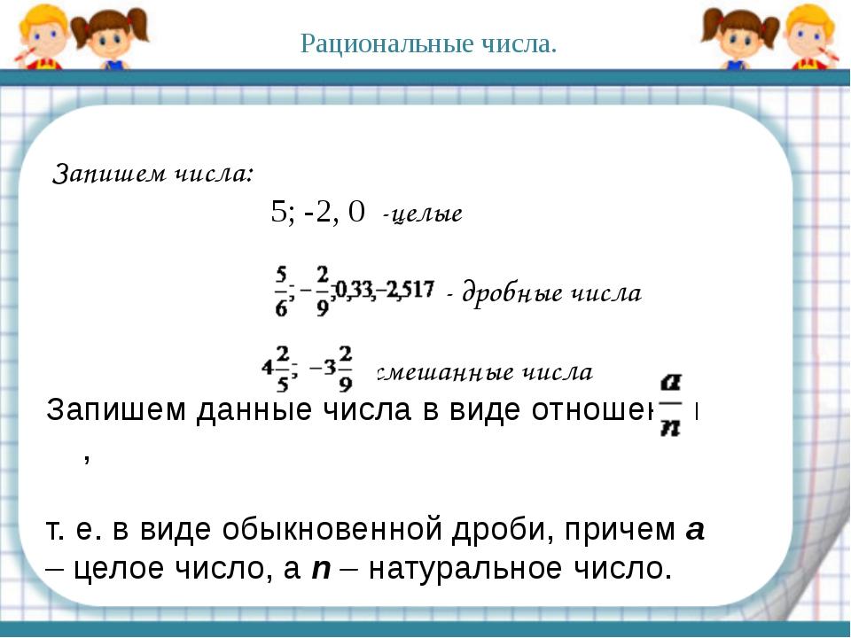 Запишем числа: 5; -2, 0 -целые - дробные числа - смешанные числа Запишем д...