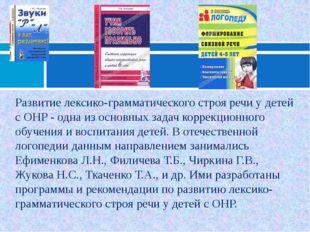 Развитие лексико-грамматического строя речи у детей с ОНР - одна из основных