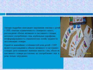 Авторы подробно описывают нарушения лексики у детей с ОНР, отмечая ограниченн