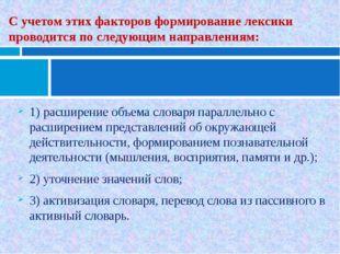 1) расширение объема словаря параллельно с расширением представлений об окруж