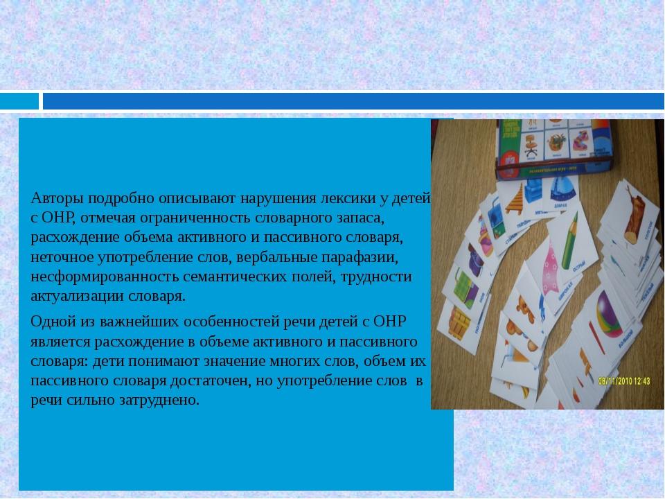 Авторы подробно описывают нарушения лексики у детей с ОНР, отмечая ограниченн...
