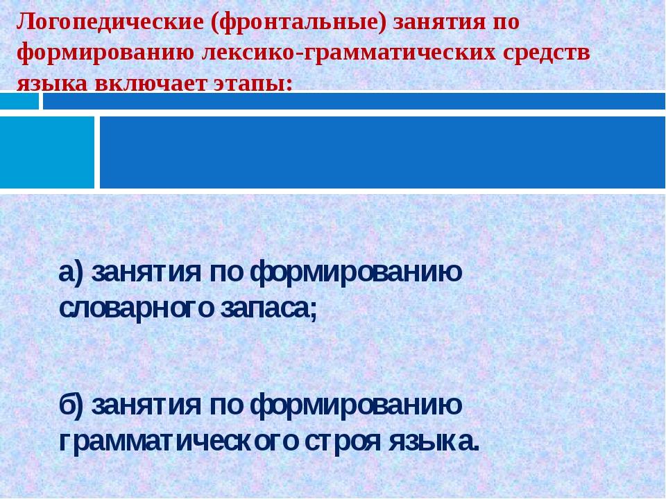 а) занятия по формированию словарного запаса; б) занятия по формированию гра...