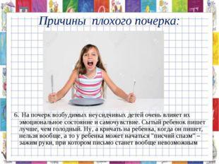 6. На почерк возбудимых неусидчивых детей очень влияет их эмоциональное сост