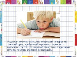 Родители должны знать, что коррекция почерка это тяжелый труд, требующий тер