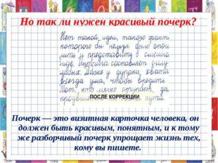 Но так ли нужен красивый почерк? Почерк — это визитная карточка человека, он