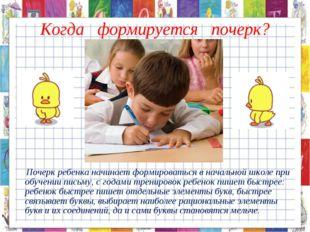 Почерк ребенка начинает формироваться в начальной школе при обучении письму,