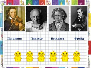 Паганини Пикассо Бетховен Фрейд