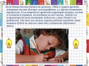 Всем детям письмо дается по-разному. Одни в скором времени начинают писать б