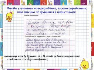 Чтобы улучшить почерк ребёнка, нужно определить, что именно не нравится в нап
