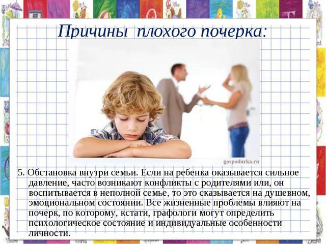 5. Обстановка внутри семьи. Если на ребенка оказывается сильное давление, час...