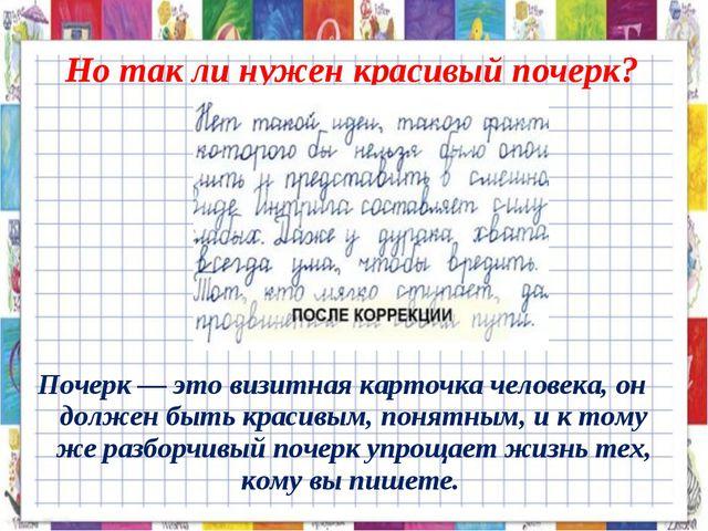 Но так ли нужен красивый почерк? Почерк — это визитная карточка человека, он...