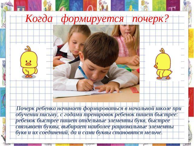 Почерк ребенка начинает формироваться в начальной школе при обучении письму,...