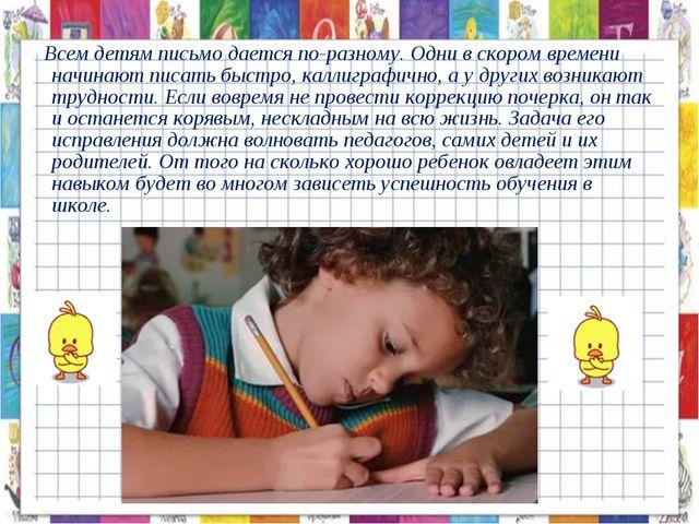 Всем детям письмо дается по-разному. Одни в скором времени начинают писать б...