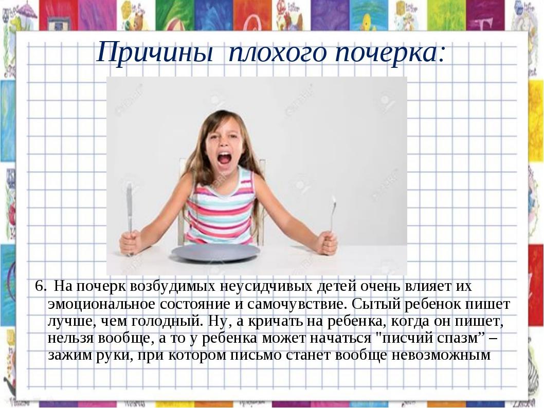 6. На почерк возбудимых неусидчивых детей очень влияет их эмоциональное сост...