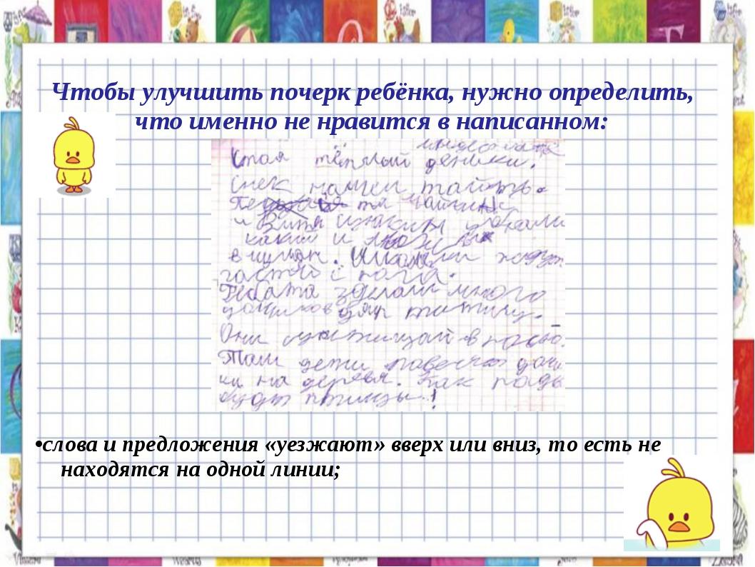 Чтобы улучшить почерк ребёнка, нужно определить, что именно не нравится в нап...