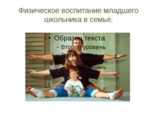 Физическое воспитание младшего школьника в семье.