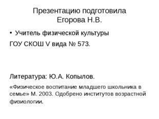Презентацию подготовила Егорова Н.В. Учитель физической культуры ГОУ СКОШ V в