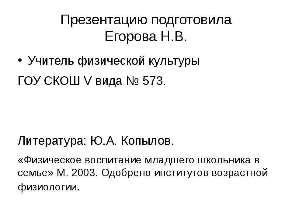 Презентацию подготовила Егорова Н.В. Учитель физической культуры ГОУ СКОШ V в...