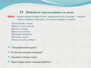 VI. Подведение итогов работы на уроке Цель: Сделать вывод и подвести итог, ка