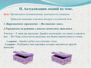 II. Актуализация знаний по теме. Цель: Организовать познавательную деятельнос