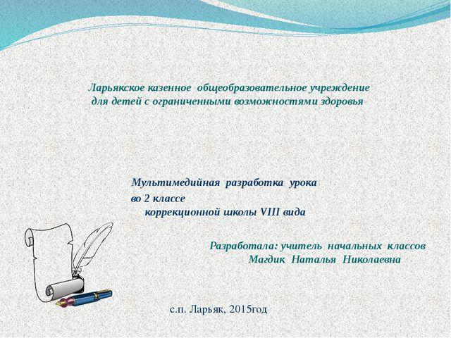 Ларьякское казенное общеобразовательное учреждение для детей с ограниченными...